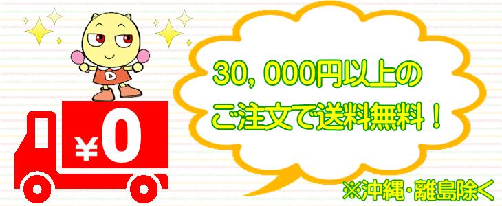 三万円以上のご注文で配送料無料(沖縄・離島除く)