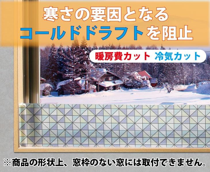 置くだけで暖房効率UP!寒窓バリア