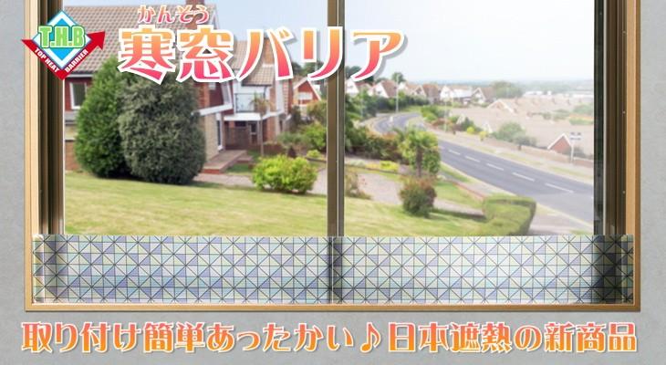 11月21日新発売!日本遮熱の寒窓バリア