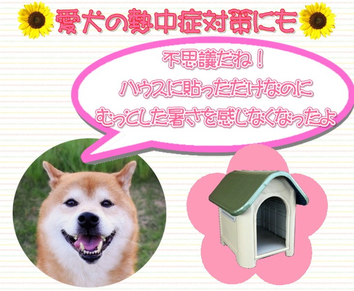 愛犬の熱中症対策にも効果的