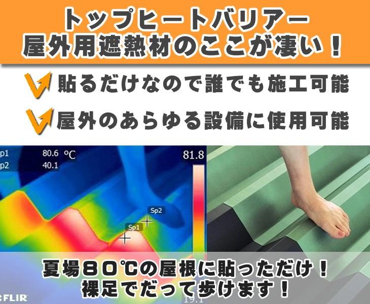 トップヒートバリアー屋外用遮熱材なら特殊技法により屋外でも使用できる