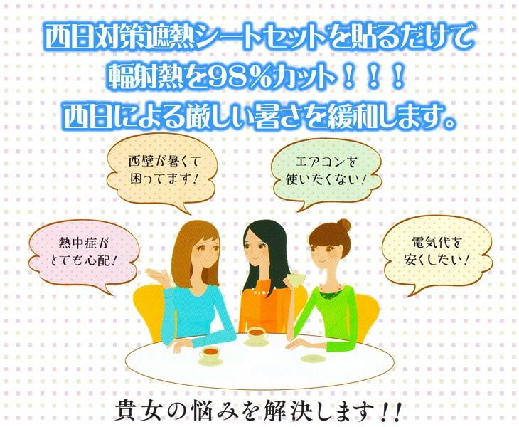 日本遮熱の遮熱材は輻射熱を98%カット!