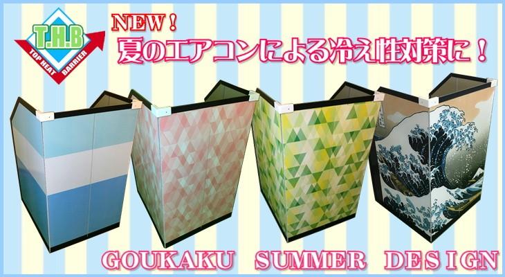 トップヒートバリアーGOUKAKU夏用販売開始!