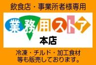 日本食研業務用ストア 本店