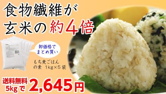 もち麦×5袋