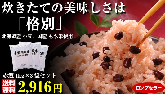 赤飯1kg×3袋
