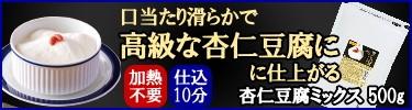 杏仁豆腐ミックス