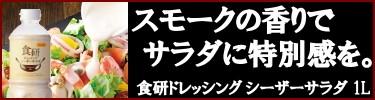 食研ドレッシングシーザー