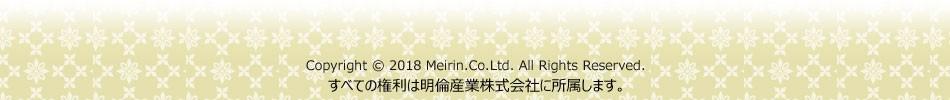 Copyright 〓 2018 Meirin Sangyo .Co.Ltd. All Rights Reserved. 著作権に対する全ての権利は明倫産業株式会社に所属します