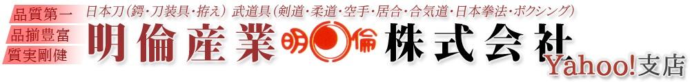 日本刀と武道具の『明倫産業』 剣道 柔道 空手 居合 日本拳法