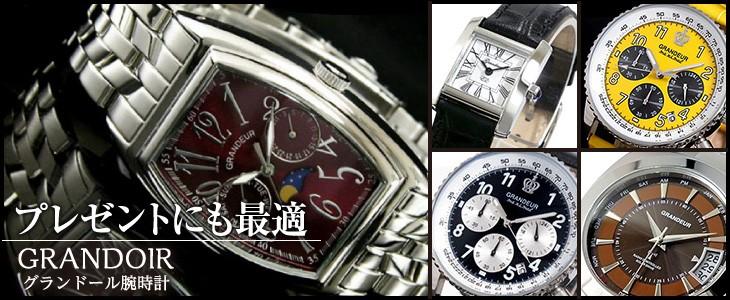 プレゼントにも最適 GRANDOIR グランドール腕時計