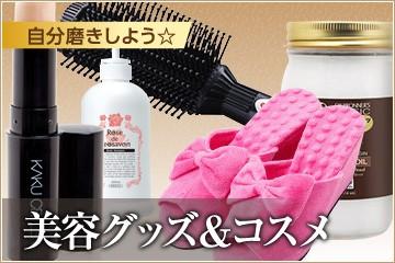 【自分磨きしよう☆】美容グッズ&コスメ