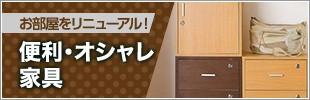 【お部屋をリニューアル!】便利・オシャレ 家具