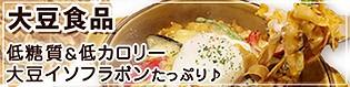 大豆麺 低糖質食
