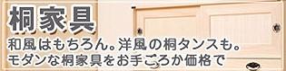桐タンス 桐家具
