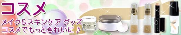 化粧品・メイク・コスメ