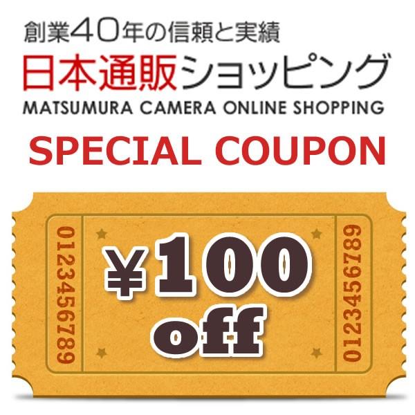 【日本通販ショッピング】期間限定100円クーポン