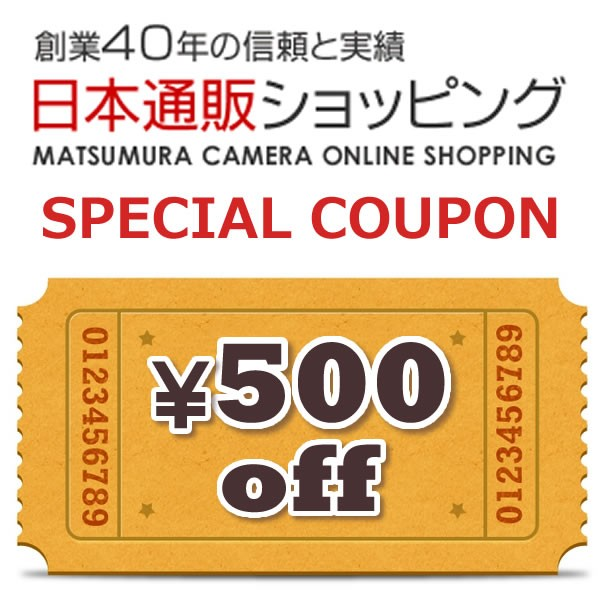 【日本通販限定】★500円クーポン★