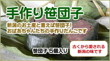 手作り笹団子