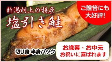 新潟村上の特産 塩引き鮭 切り身半身パック