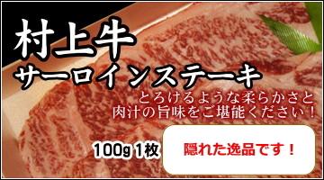 村上牛 サーロインステーキ 100g