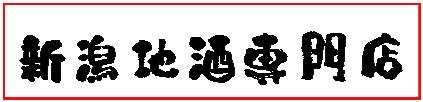 新潟地酒 専門店 ロゴ