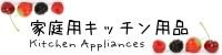 家庭用キッチン用品 (曙産業)