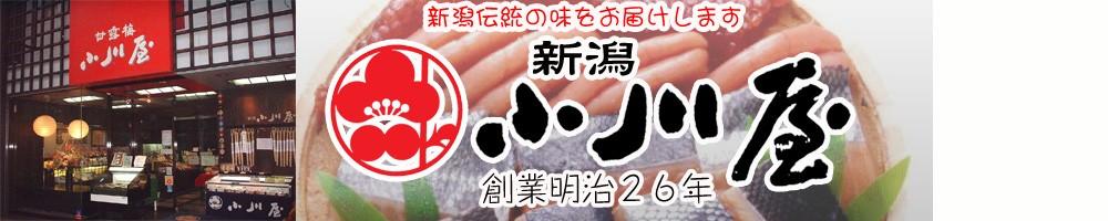 新潟の味を未来に伝える 創業明治二十六年