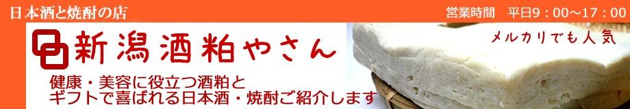 健康美容に役立つ酒粕や日本酒・焼酎をご紹介します