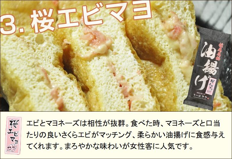 「桜エビマヨ」