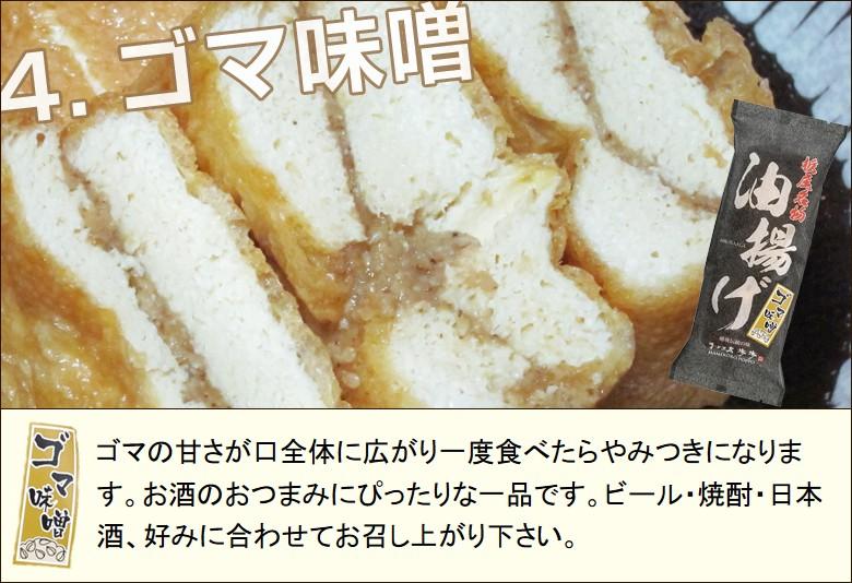 「ゴマ味噌」