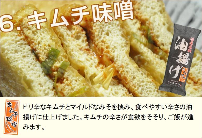 「キムチ味噌」