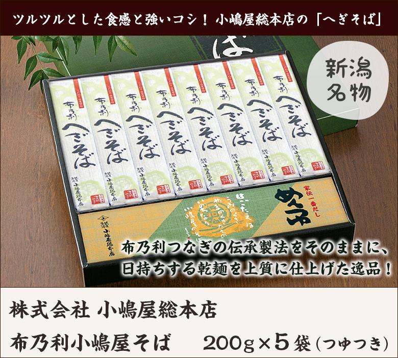 布乃利小嶋屋そば 200g×5袋