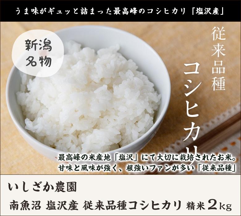 いしざか農園 塩沢産コシヒカリ2kg