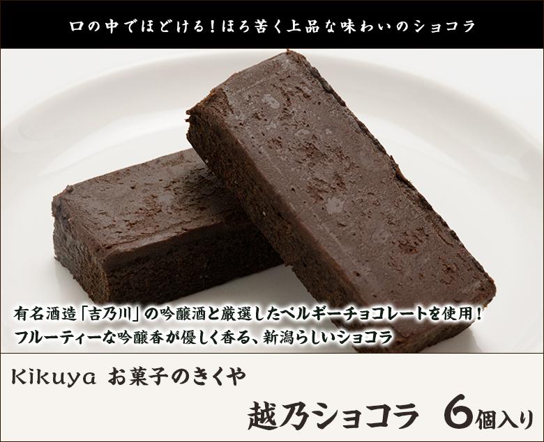 お菓子のきくやの越乃ショコラ