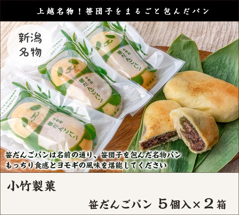 小竹製菓笹だんごパン5x2