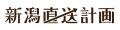 新潟直送計画 ロゴ