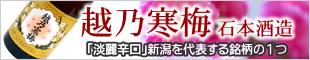 越乃寒梅(石本酒造)