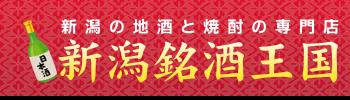 新潟の地酒と焼酎の専門店 新潟銘酒王国