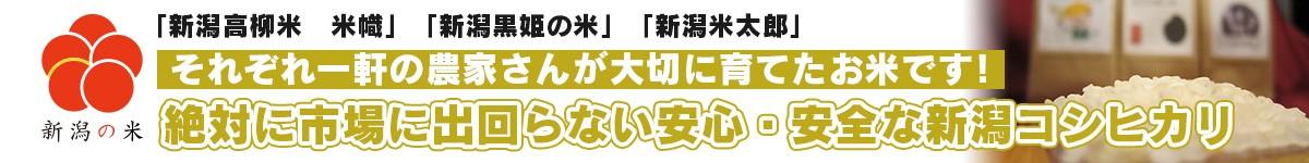 安心・安全なコシヒカリ新潟の米