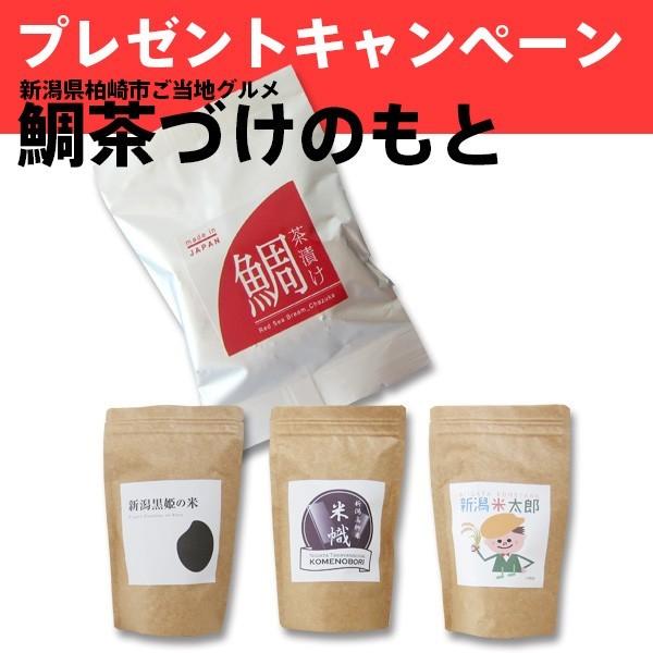 新潟の米3種食べ比べセット購入の方。鯛茶