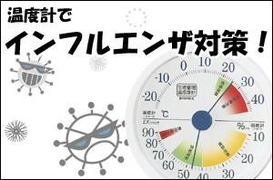 温度計でインフルエンザ対策