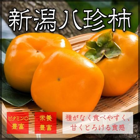 八珍柿・さわし柿