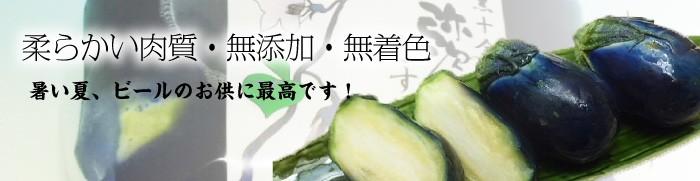 弥次郎農園の黒十全茄子漬け