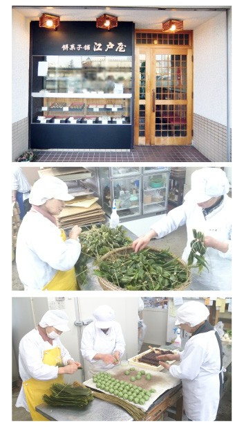 江戸屋餅菓子舗