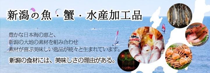 新潟産直水産・加工品