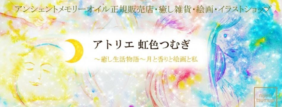 アトリエ虹色つむぎ