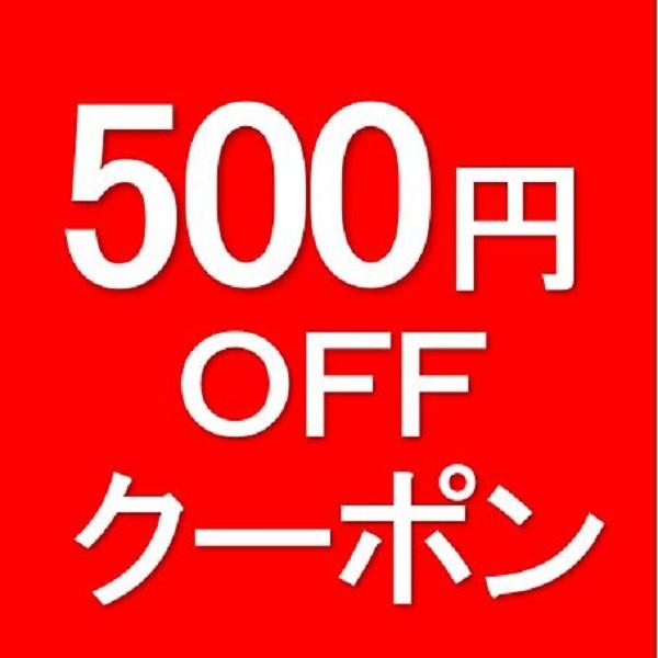 虹の穂の買い物で5,000円以上で使える500円OFFクーポン
