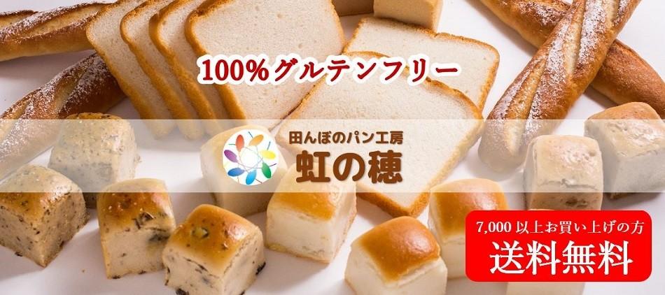 100%グルテンフリー田んぼのパン工房虹の穂
