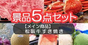 松阪牛すき焼きがメインの景品5点セット!皆が大好きな人気食品を集めた盛り上がる事間違いなしの人気景品5点セットです。